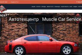 Muscle Car Service - автосервис легендарных маслкаров
